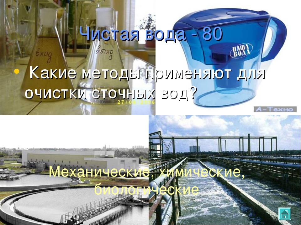 Чистая вода - 80 Какие методы применяют для очистки сточных вод? Механические...