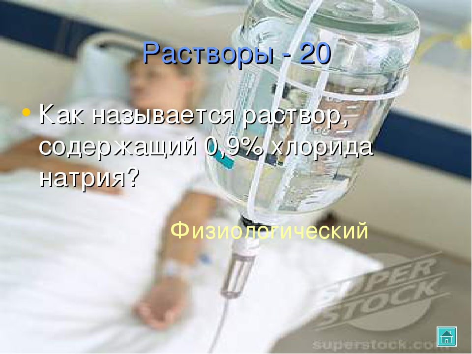 Растворы - 20 Как называется раствор, содержащий 0,9% хлорида натрия? Физиоло...