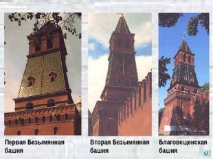 Вторая Безымянная башня Первая Безымянная башня Благовещенская башня