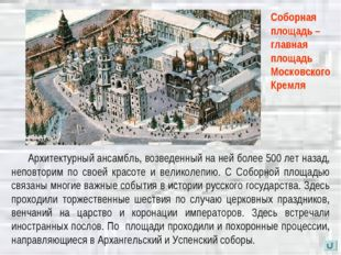 Архитектурный ансамбль, возведенный на ней более 500 лет назад, неповторим п