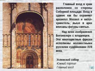 Успенский собор Южный портал Главный вход Главный вход в храм расположен со с