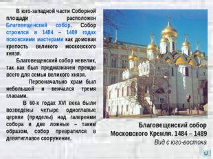 Благовещенский собор Московского Кремля. 1484 – 1489 Вид с юго-востока В юго-