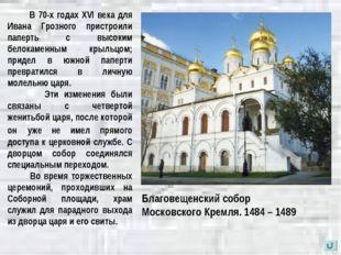 Благовещенский собор Московского Кремля. 1484 – 1489 В 70-х годах XVI века дл