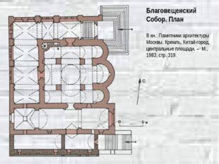 Благовещенский Собор. План В кн.: Памятники архитектуры Москвы. Кремль, Китай