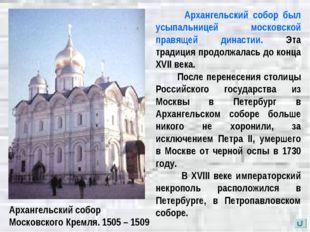Архангельский собор Московского Кремля. 1505 – 1509 Архангельский собор был у