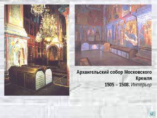 Архангельский собор Московского Кремля 1505 – 1508. Интерьер