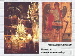 Иконостас Архангельского собора Икона Архангел Михаил