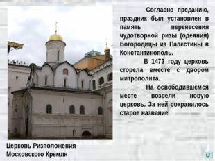 Церковь Ризположения Московского Кремля Согласно преданию, праздник был устан