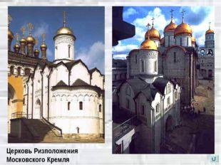 Церковь Ризположения Московского Кремля