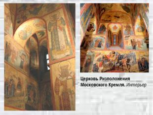 Церковь Ризположения Московского Кремля. Интерьер