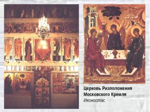 Церковь Ризположения Московского Кремля Иконостас
