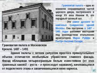 Грановитая палата в Московском Кремле. 1487 – 1491 Грановитая палата – одна и