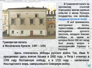 Грановитая палата в Московском Кремле. 1487 – 1491 В Грановитой палате на про