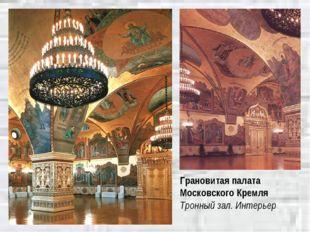 Грановитая палата Московского Кремля Тронный зал. Интерьер