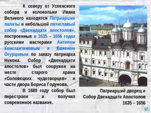 Патриарший дворец и Собор Двенадцати Апостолов 1635 – 1656 К северу от Успенс