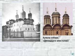 Купола собора «Двенадцати апостолов»