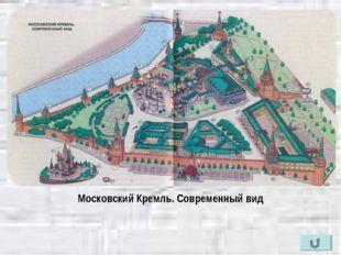 Московский Кремль. Современный вид