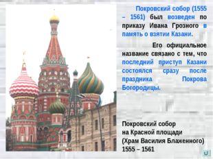 Покровский собор на Красной площади (Храм Василия Блаженного) 1555 – 1561 Пок
