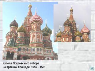 Купола Покровского собора на Красной площади. 1555 – 1561