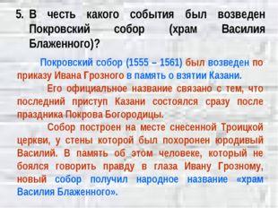 В честь какого события был возведен Покровский собор (храм Василия Блаженного