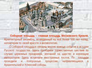 Соборная площадь – главная площадь Московского Кремля. Архитектурный ансамбл