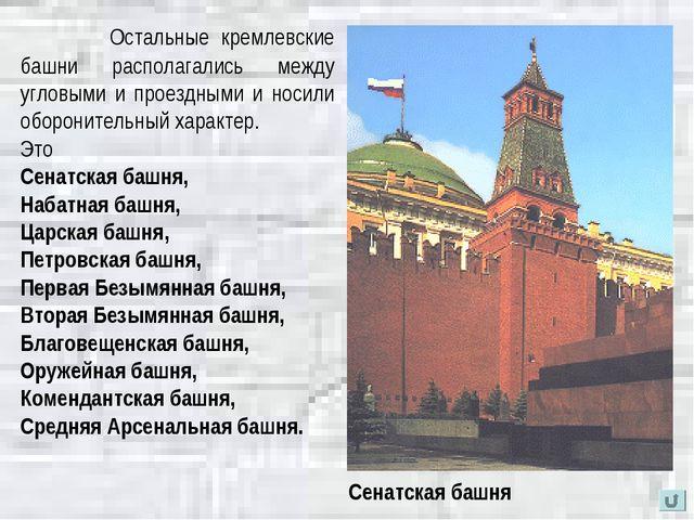 Остальные кремлевские башни располагались между угловыми и проездными и носи...
