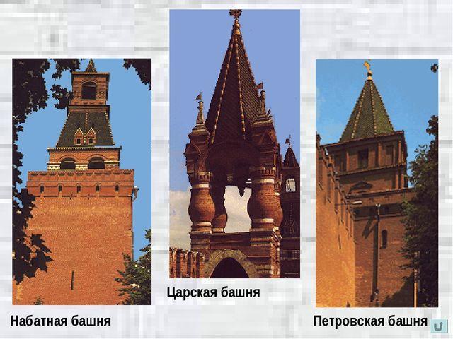 Набатная башня Царская башня Петровская башня