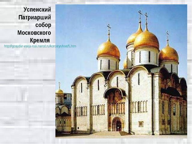 Успенский Патриарший собор Московского Кремля http://gosudar-vseja-rusi.narod...