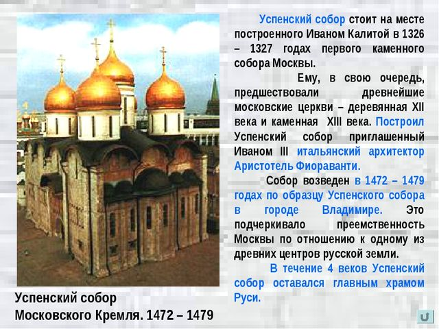 Успенский собор Московского Кремля. 1472 – 1479 Успенский собор стоит на мест...