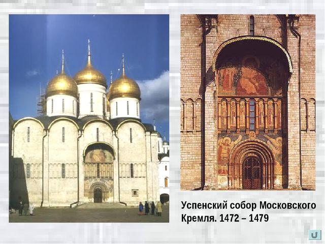 Успенский собор Московского Кремля. 1472 – 1479