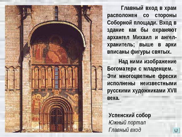 Успенский собор Южный портал Главный вход Главный вход в храм расположен со с...