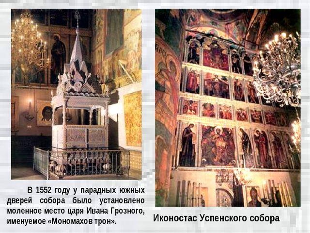 В 1552 году у парадных южных дверей собора было установлено моленное место ц...