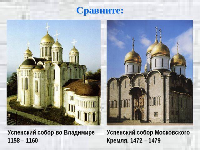 Успенский собор во Владимире 1158 – 1160 Успенский собор Московского Кремля....