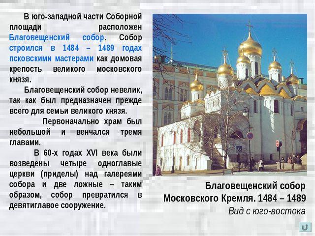 Благовещенский собор Московского Кремля. 1484 – 1489 Вид с юго-востока В юго-...