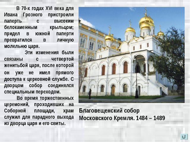Благовещенский собор Московского Кремля. 1484 – 1489 В 70-х годах XVI века дл...