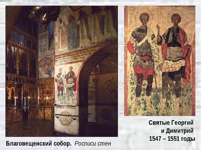 Благовещенский собор. Росписи стен Святые Георгий и Димитрий 1547 – 1551 годы