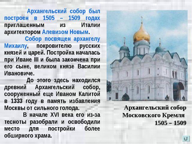 Архангельский собор Московского Кремля 1505 – 1509 Архангельский собор был по...