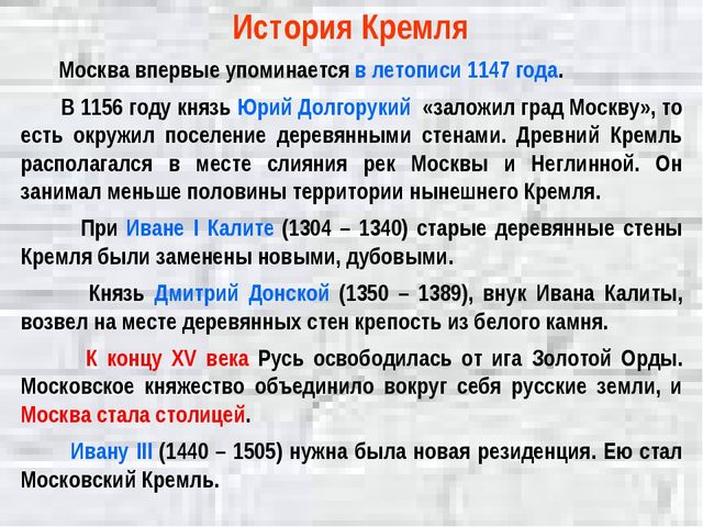 История Кремля Москва впервые упоминается в летописи 1147 года. В 1156 году...