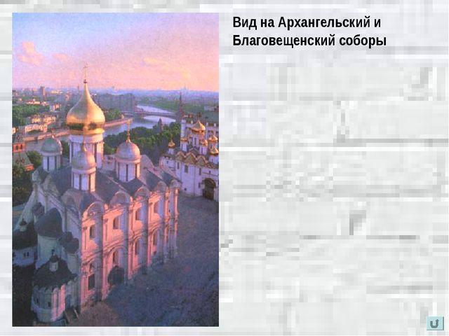 Вид на Архангельский и Благовещенский соборы