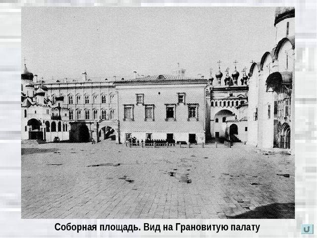 Соборная площадь. Вид на Грановитую палату