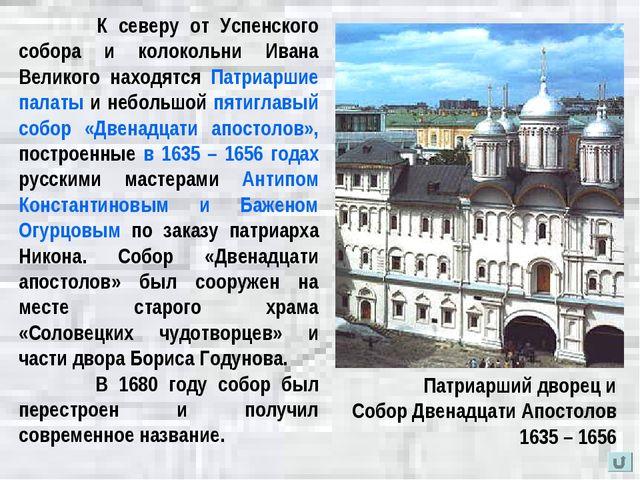 Патриарший дворец и Собор Двенадцати Апостолов 1635 – 1656 К северу от Успенс...