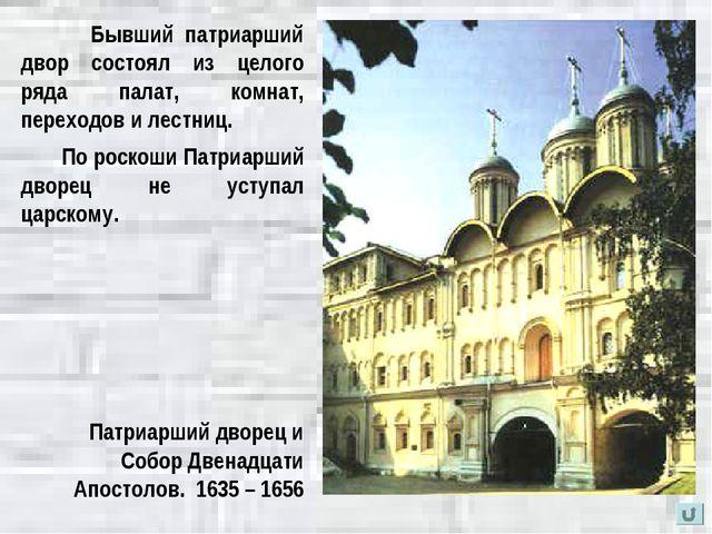 Патриарший дворец и Собор Двенадцати Апостолов. 1635 – 1656 Бывший патриарший...