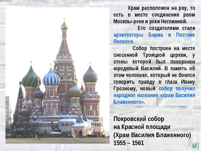 Покровский собор на Красной площади (Храм Василия Блаженного) 1555 – 1561 Хра...
