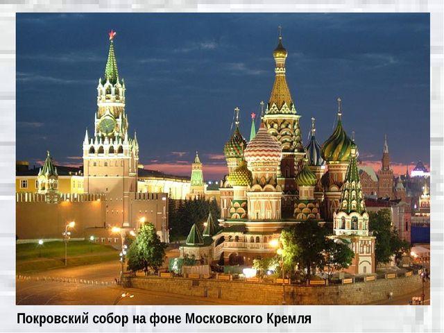 Покровский собор на фоне Московского Кремля
