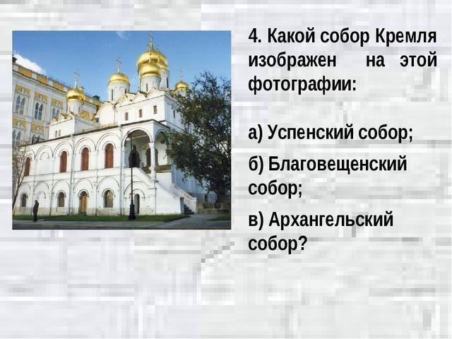 4. Какой собор Кремля изображен на этой фотографии: а) Успенский собор; б) Бл...