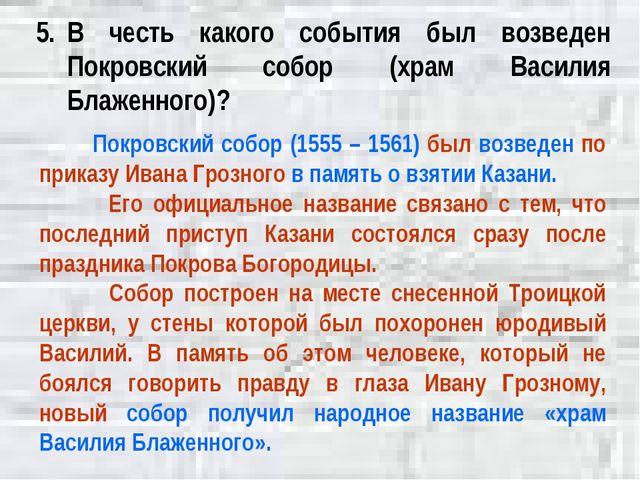 В честь какого события был возведен Покровский собор (храм Василия Блаженного...