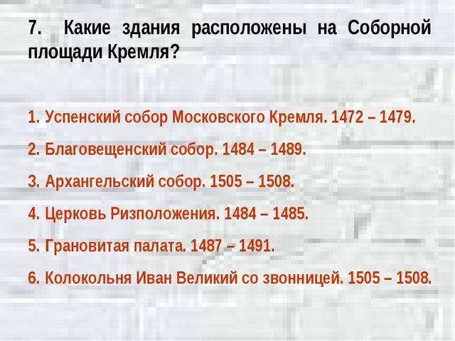 7. Какие здания расположены на Соборной площади Кремля? Успенский собор Моско...