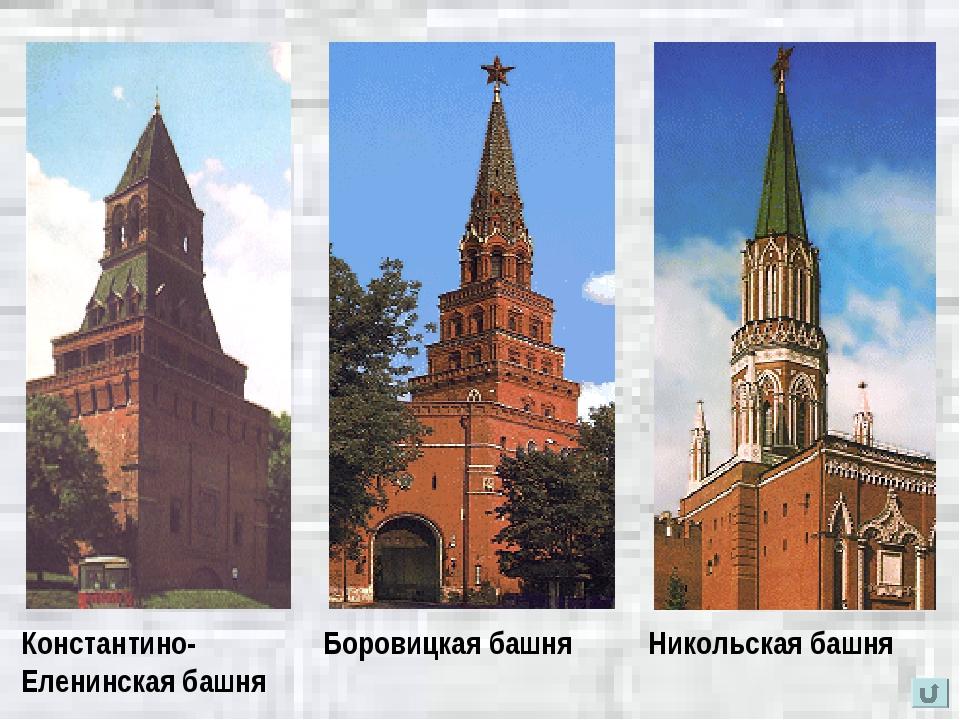 Константино- Еленинская башня Боровицкая башня Никольская башня