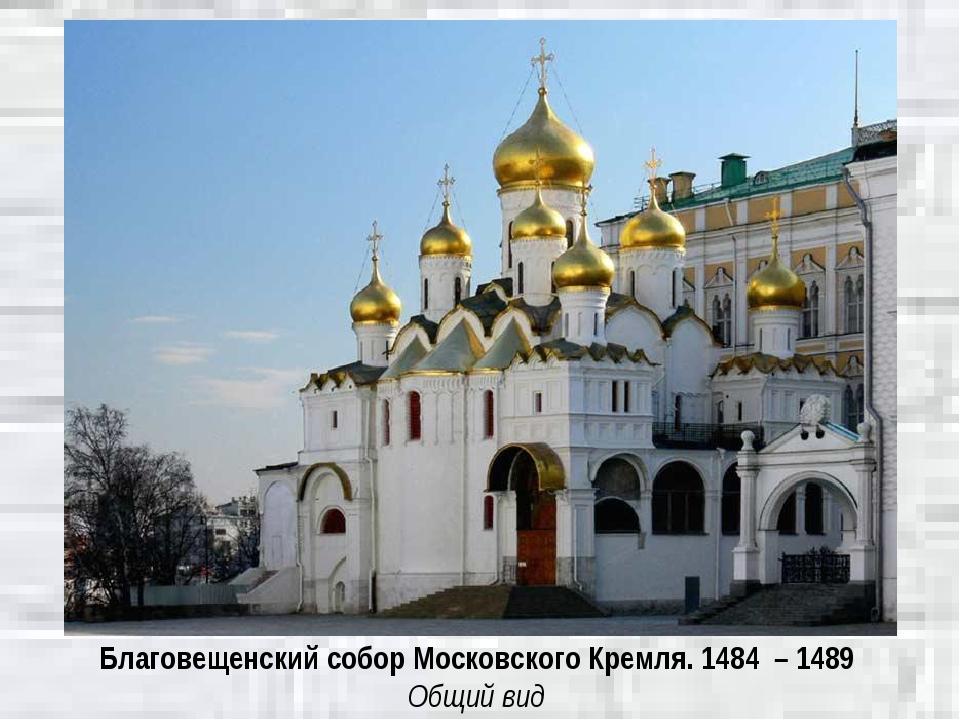 Благовещенский собор Московского Кремля. 1484 – 1489 Общий вид
