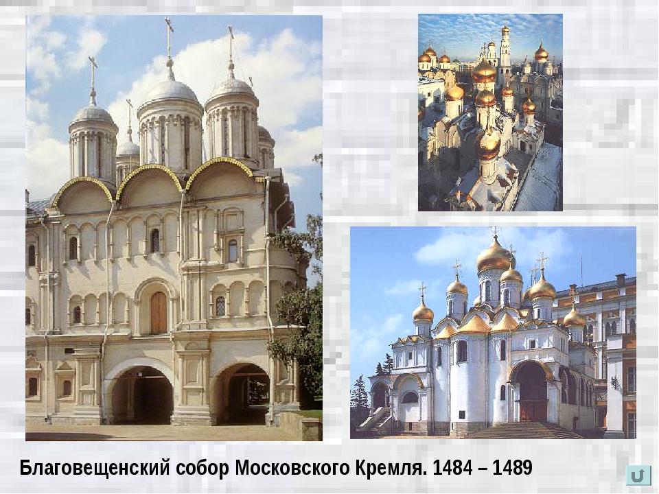 Благовещенский собор Московского Кремля. 1484 – 1489